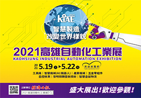 KAOHSIUNG INDUSTRIAL AUTOMATION EXHIBITION 2021